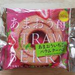 「あまおういちごのバウムクーヘン」パッケージ
