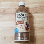 ジョージア「ジャパンクラフトマン」水出しコーヒー使用
