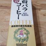 「白バラコーヒー」のパッケージ